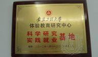 上海众基企管顾问集团与安徽工程大学成立体验教育研究中心,体验式教育研究中心 安徽工程大学 上海众基 体验式培训行业 校企合作