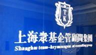 上海众基与星火开发区合作打造国内最大的体验式培训供应商,体验式培训 上海星火开发区 上海众基付贺
