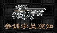 上海众基猎人学校-参训学员须知,真人CS,真人CS项目,众基猎人学校,参训学员须知,真人CS活动