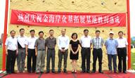 上海众基金海岸拓展基地落成典礼今在沪举行,上海拓展基地,拓展基地,金海岸拓展基地,基地落成典礼,上海众基拓展基地