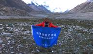 上海众基成功实现登珠峰之旅,珠穆拉玛峰,珠峰大本营,上海众基田晖,拓展培训师,登山爱好者
