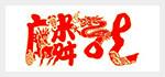 沈阳麟龙2013'团队融合'真人CS活动