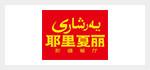 上海耶里夏丽实业有限公司2013拓展培训