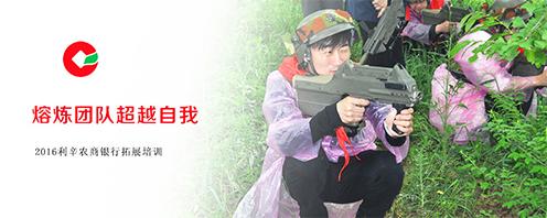 2016利辛农商银行2016拓展训练