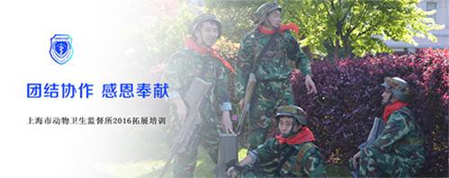 上海市动物卫生监督所2016拓展训练