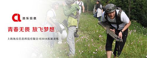 上海池乐信息科技有限公司2016拓展训练