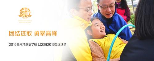 上海星河湾双语学校七(2)班2016圣诞活动